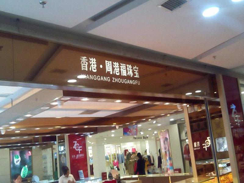 周港福珠宝液晶广告机安装案例
