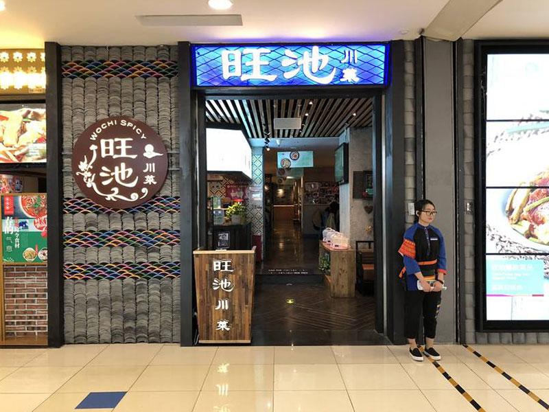 旺池川菜连锁店液晶广告机应用案例