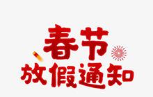 深圳中视智能商显科技2020年春节放假通知