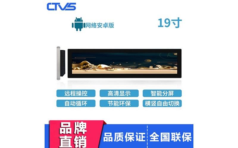 19寸LCD条形屏安卓版