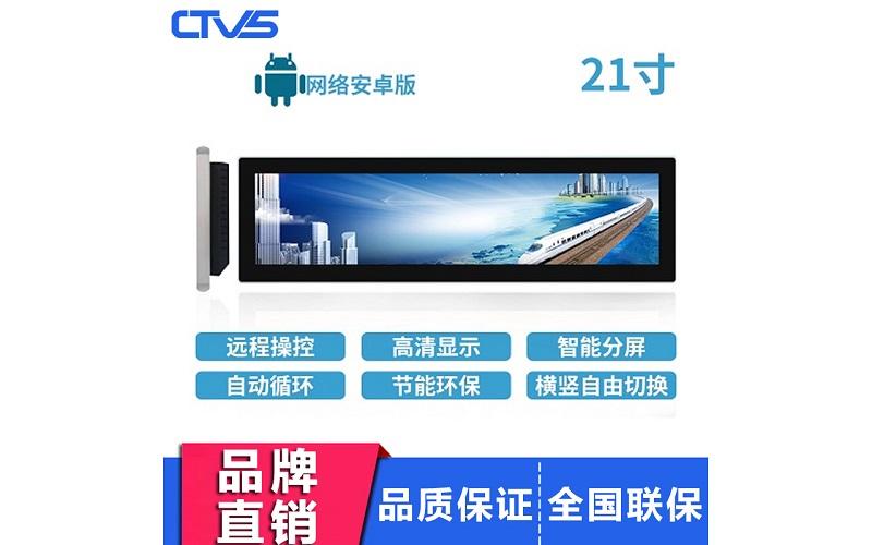 21寸LCD条形屏安卓版