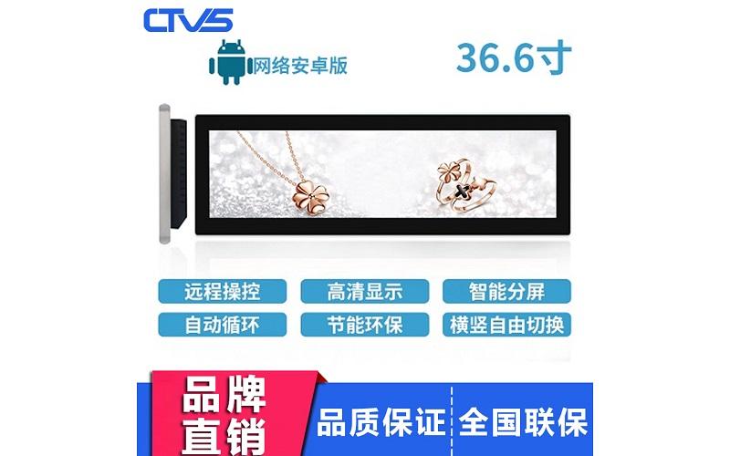 36.6寸LCD条形屏安卓版