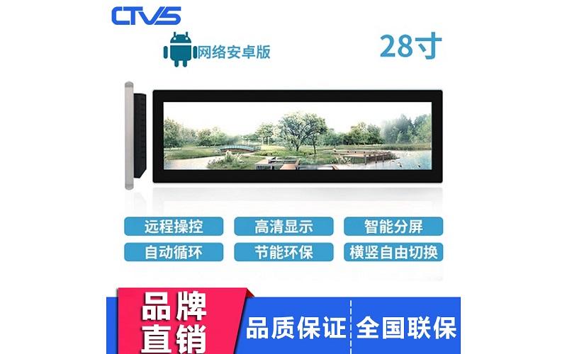 28寸LCD条形屏安卓版