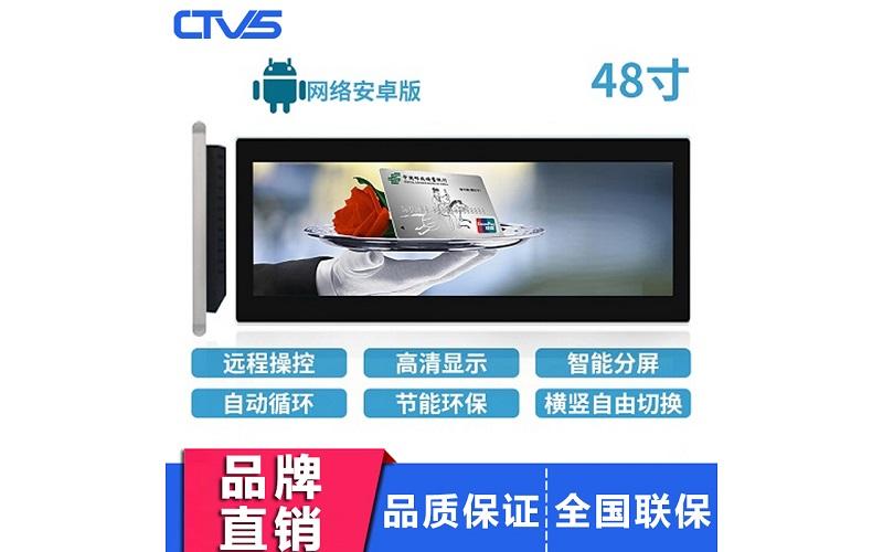 48寸LCD条形屏安卓版