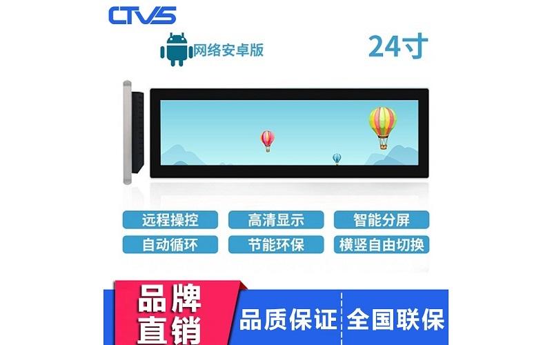 24寸LCD条形屏安卓版