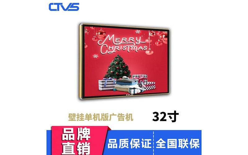 32寸单机版壁挂式液晶广告机