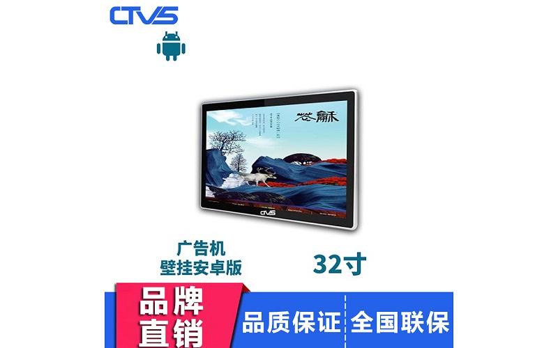 壁挂式32寸安卓版液晶广告机