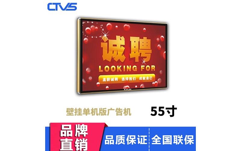 55寸壁挂式液晶广告机单机版