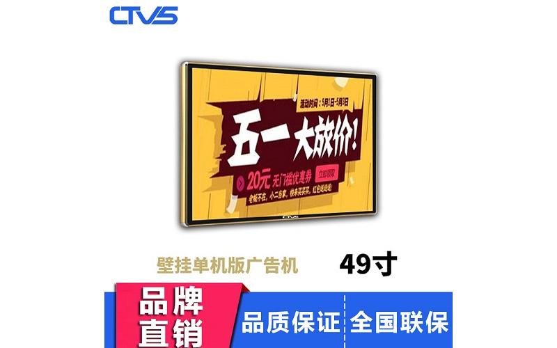 49寸壁挂式液晶广告机单机版