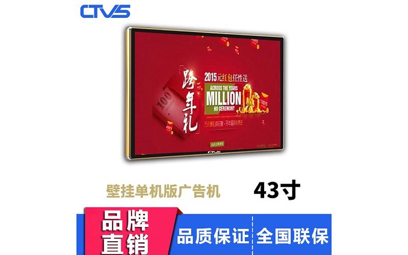 43寸单机版壁挂式液晶广告机