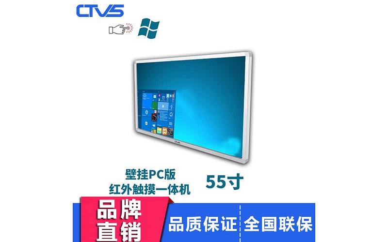55寸壁挂式红外触摸一体机PC版
