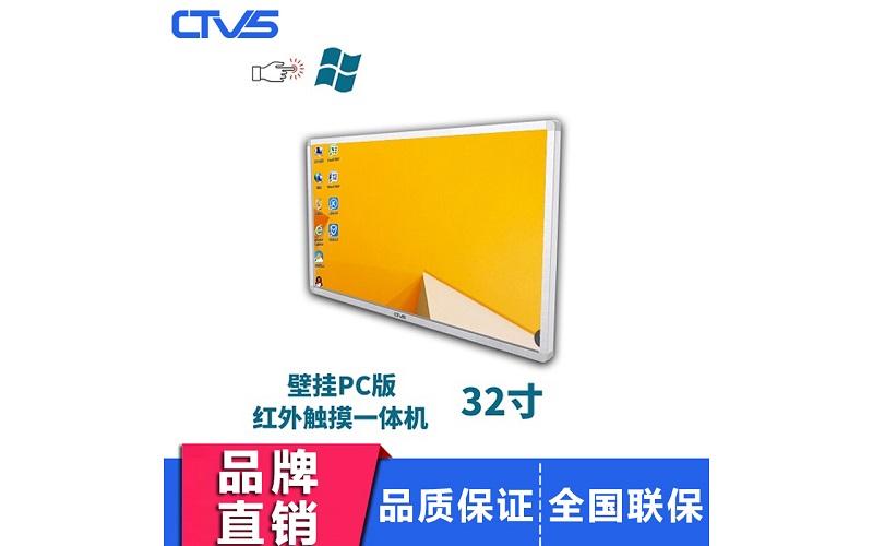 32寸壁挂式红外触摸一体机PC版