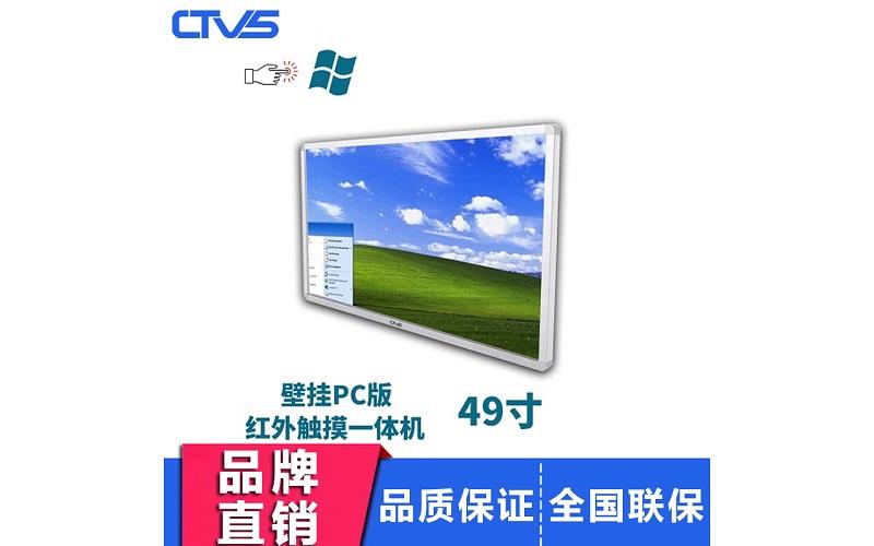 49寸壁挂式红外触摸一体机PC版