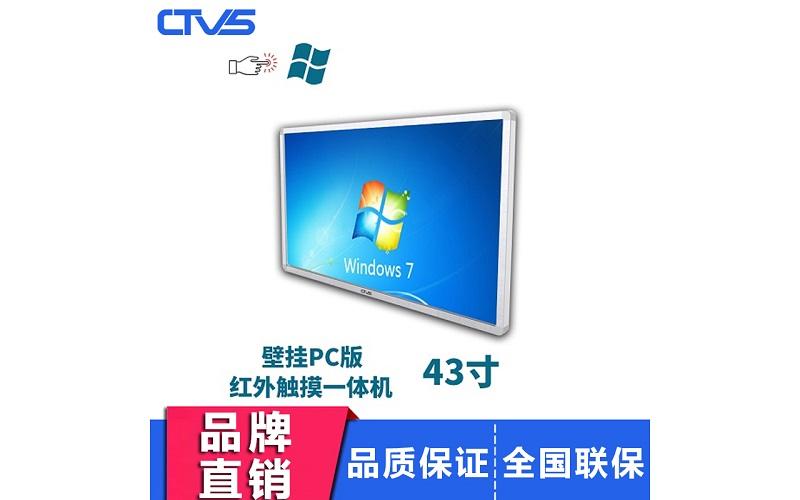 43寸壁挂式红外触摸一体机PC版