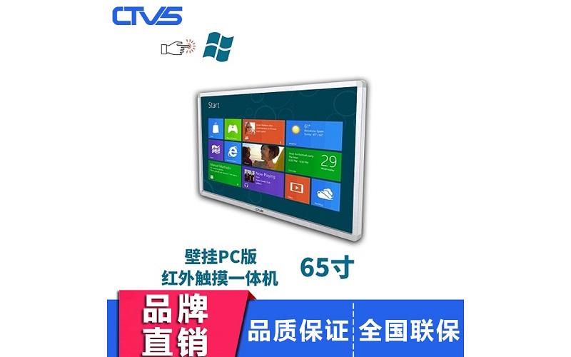 65寸壁挂式红外触摸一体机PC版