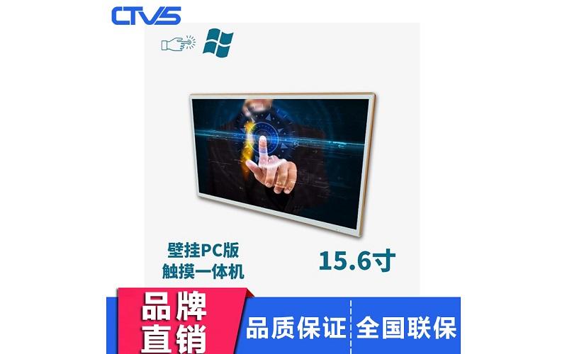 15.6寸壁挂式电容触摸一体机PC版