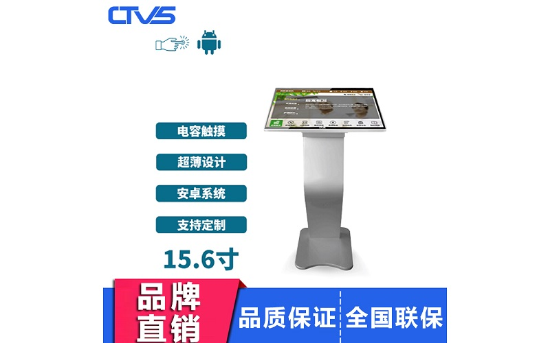 15.6寸卧式电容安卓版触摸一体机
