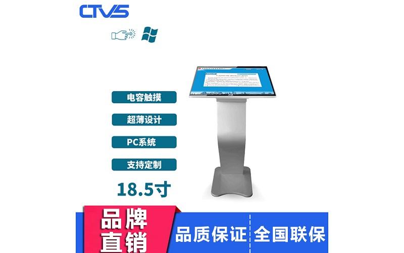 18.5寸卧式电容触摸一体机PC版