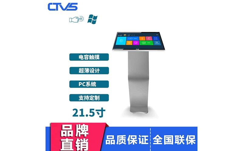 21.5寸卧式电容触控一体机PC版