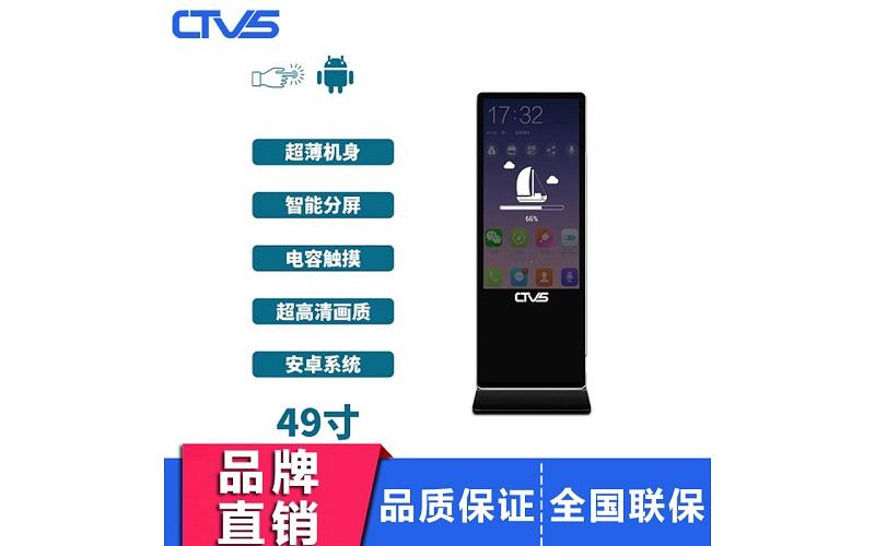49寸立式电容触摸一体机安卓版