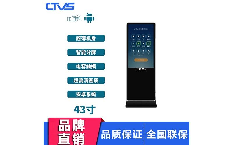 43寸立式电容触摸一体机安卓版