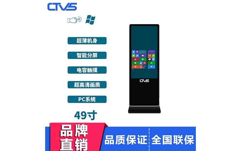 49寸立式电容触摸一体机PC版