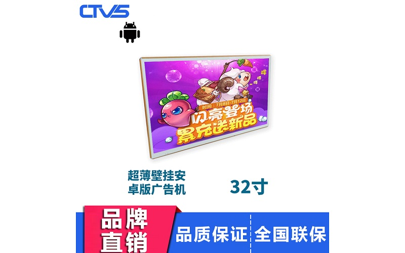 超薄款32寸壁挂式液晶广告机安卓