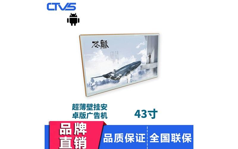 超薄款43寸壁挂式液晶广告机安卓版