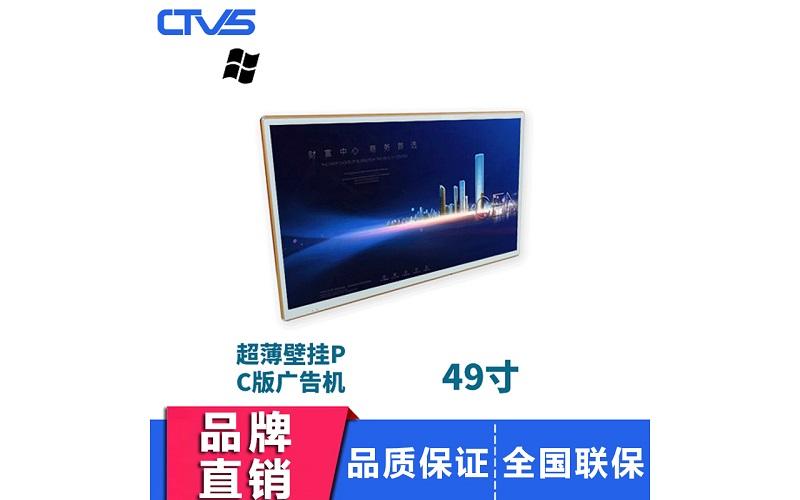 超薄款49寸液晶广告机PC壁挂式