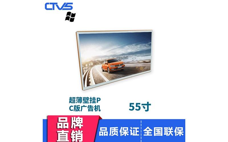 超薄款55寸壁挂式液晶广告机pc版