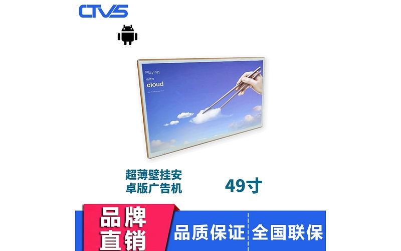 超薄款49寸壁挂式液晶广告机安卓版