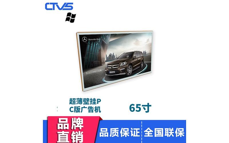 超薄款65寸液晶广告机壁挂式PC版
