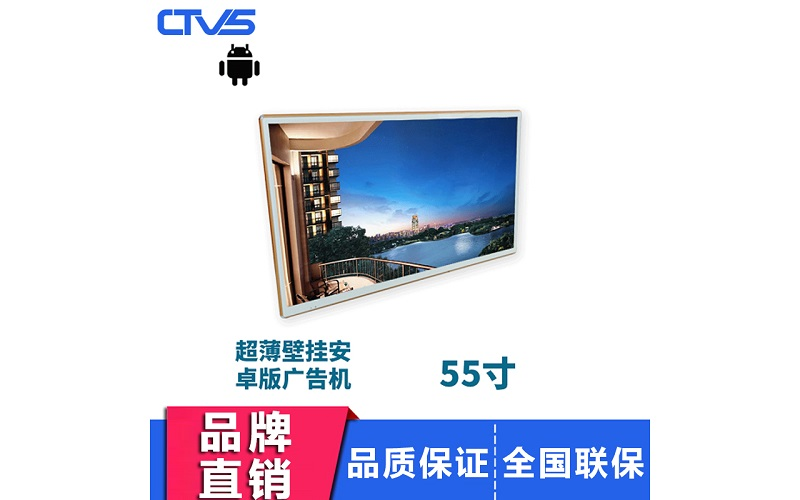 超薄式55寸壁挂液晶广告机安卓版