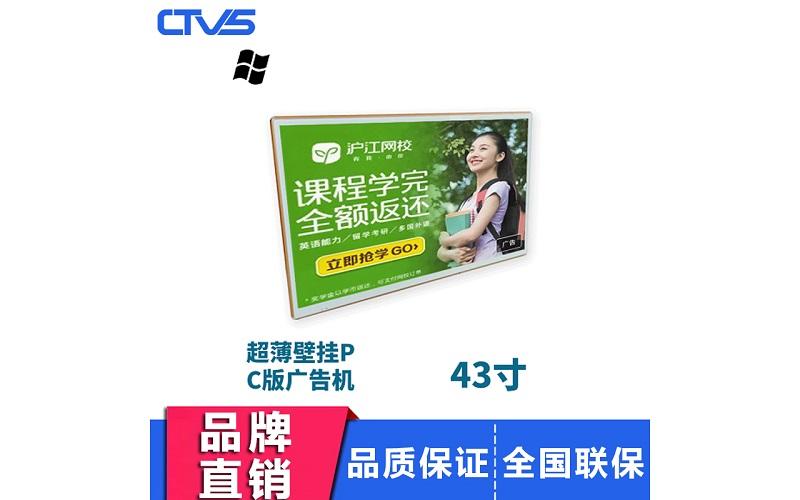 超薄款43寸壁挂式液晶广告机PC版