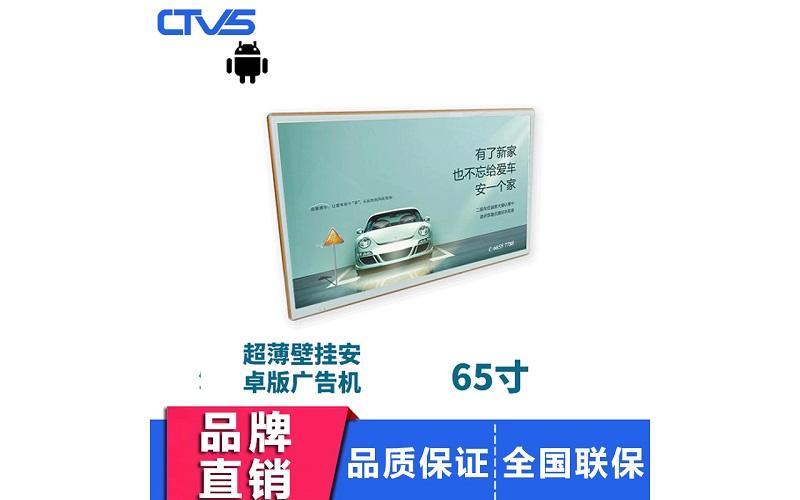 超薄款65寸壁挂式液晶广告机安卓版