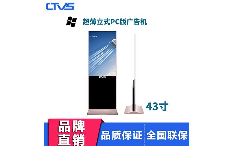 超薄款43寸立式液晶广告机PC版