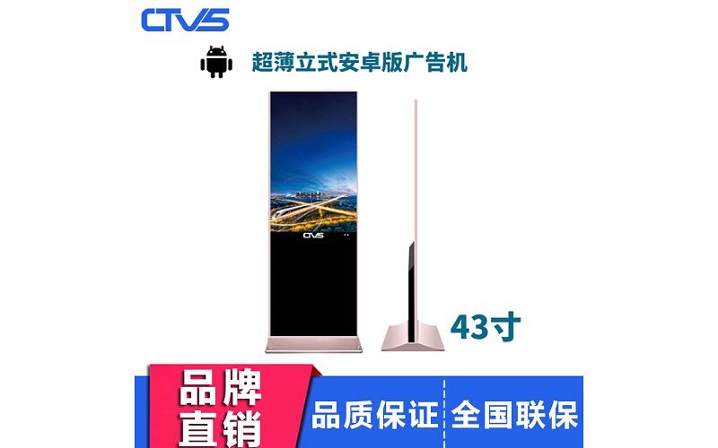 超薄款43寸立式液晶广告机安卓版