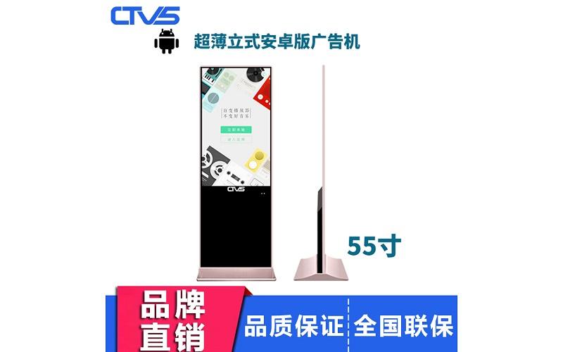 超薄款55寸立式液晶广告机安卓版
