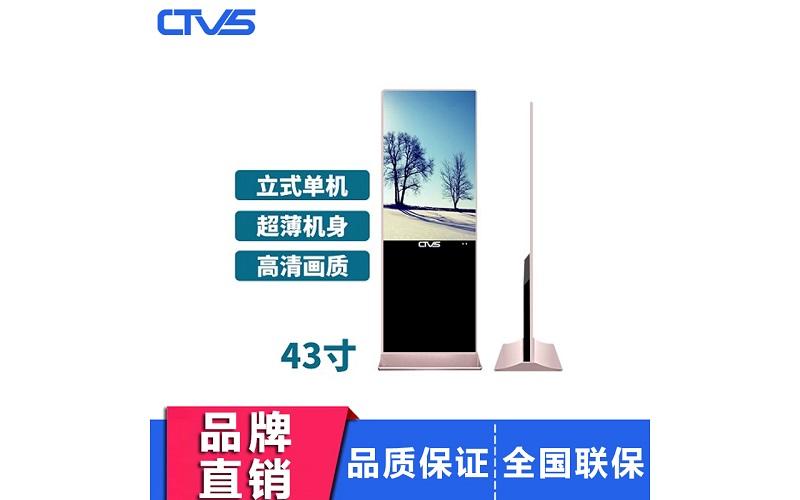 超薄款43寸立式液晶广告机单机版