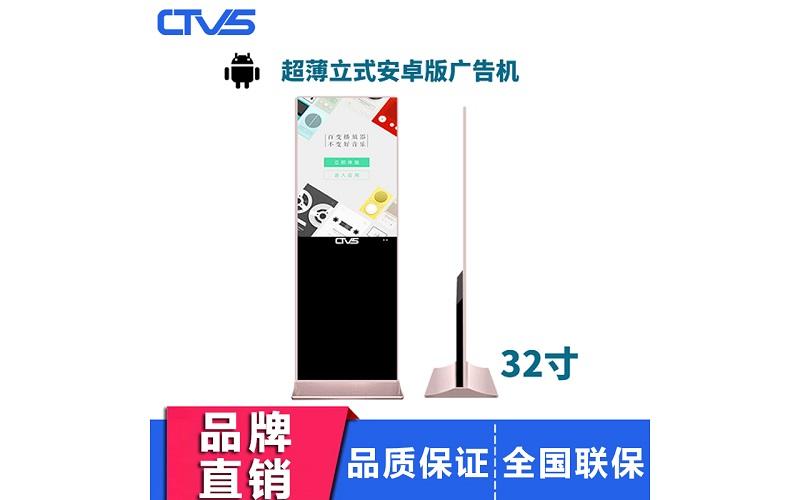 超薄款32寸立式液晶广告机安卓版