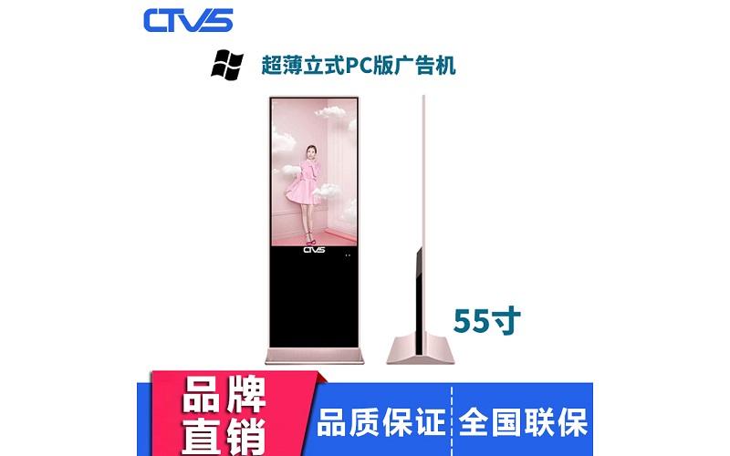超薄款55寸立式液晶广告机PC版