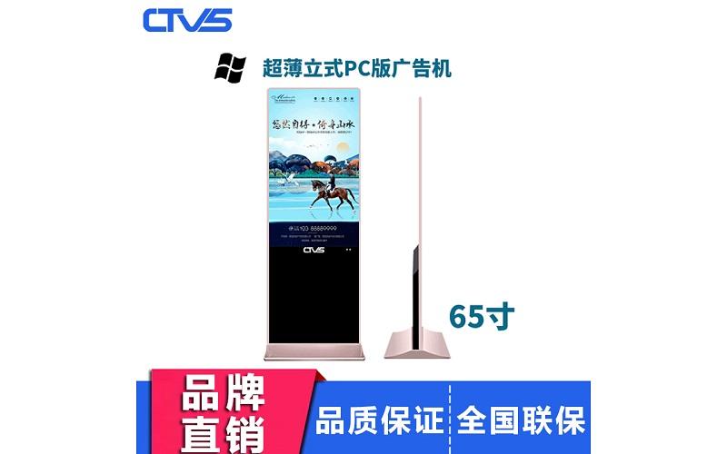 超薄款65寸立式液晶广告机PC版