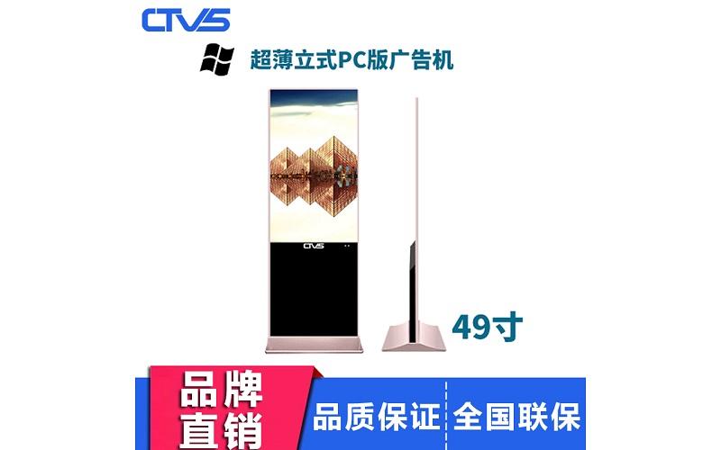 超薄款49寸立式液晶广告机PC版