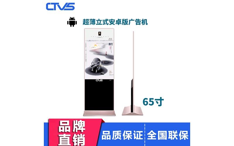 超薄款65寸立式液晶广告机安卓版