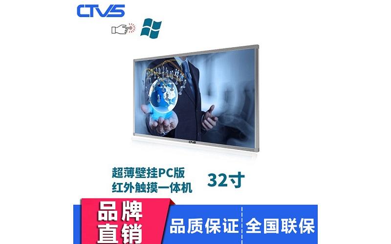 超薄32寸壁挂式红外触摸一体机PC版