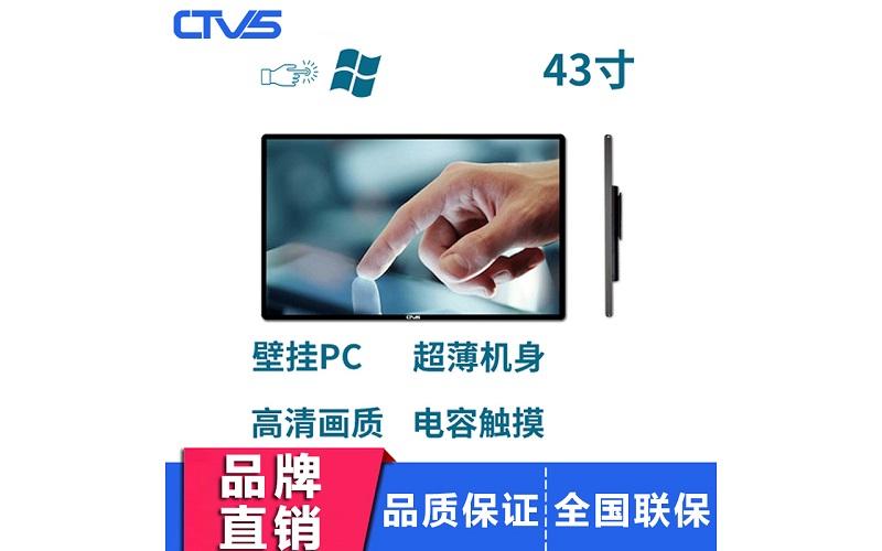 超薄43寸壁挂式电容触摸一体机PC版