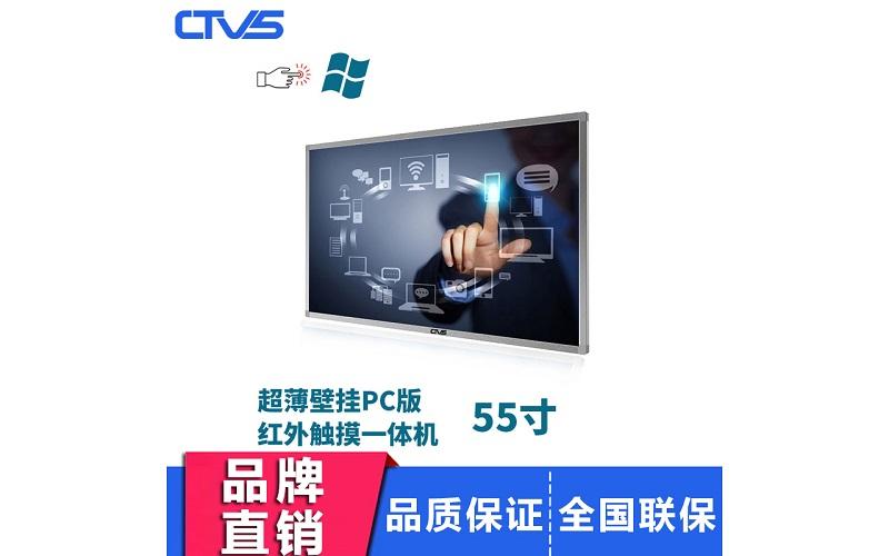 超薄55寸壁挂式红外触摸一体机PC版