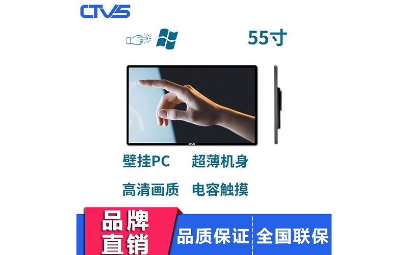 超薄55寸壁挂式电容触摸一体机PC版