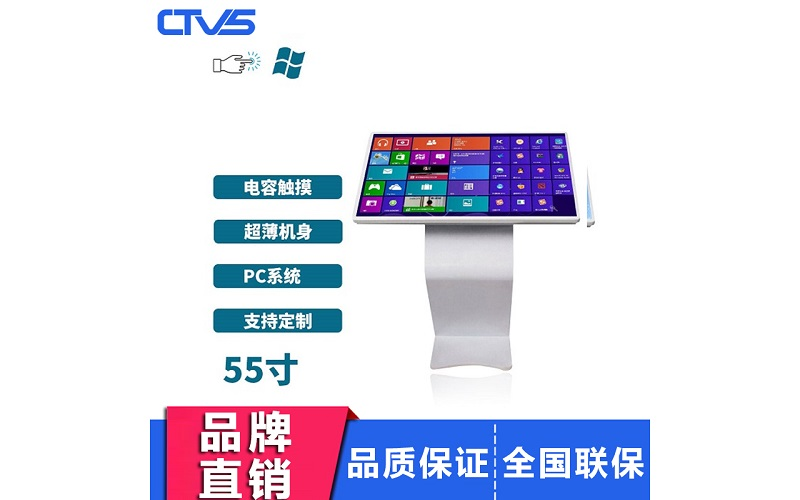 超薄55寸卧式电容触摸一体机PC版