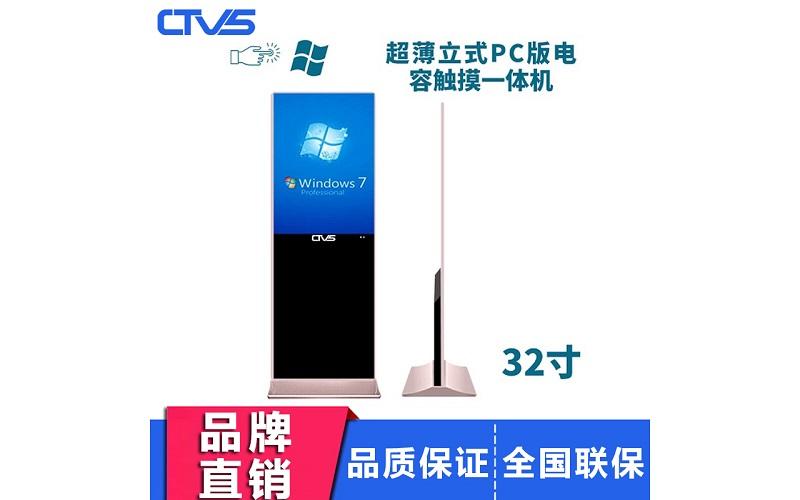 超薄32寸立式电容触摸一体机PC版